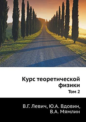 Kurs teoreticheskoj fiziki Tom 2: V.G. Levich