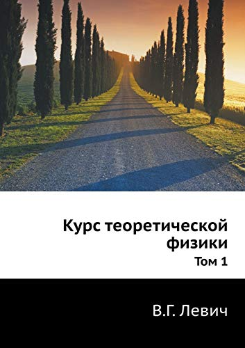 Kurs Teoreticheskoj Fiziki Tom 1: V G Levich