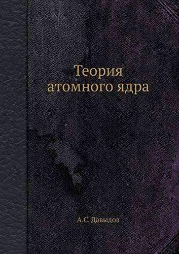 Teoriya Atomnogo Yadra: A S Davydov