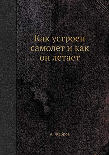 9785458455909: Kak ustroen samolet i kak on letaet (Russian Edition)