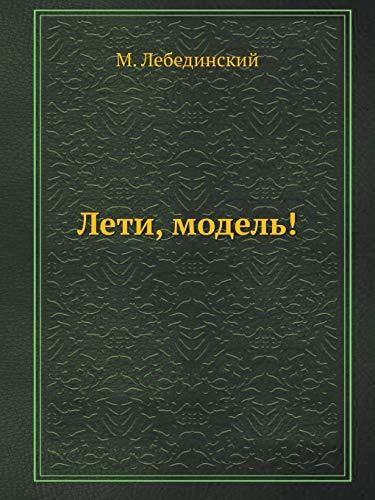 9785458469739: Leti, Model'! (Russian Edition)