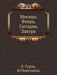 9785458478649: Moskva: Vchera, Segodnya, Zavtra