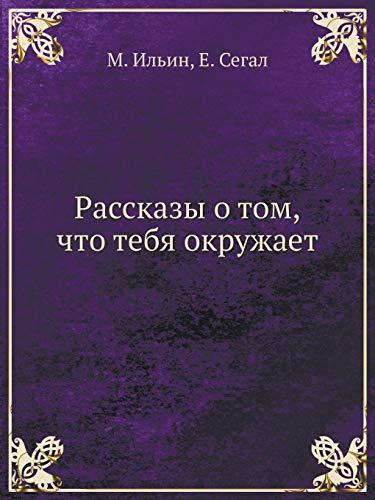 Rasskazy o tom, chto tebya okruzhaet (Russian: Il'in, M.; Segal,