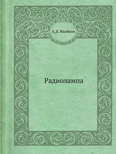 9785458481588: Radiolampa (Russian Edition)