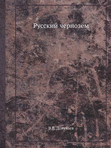 9785458498340: Russkij Chernozem (Russian Edition)