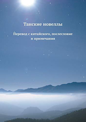 9785458502092: Tanskie novelly Perevod s kitajskogo, posleslovie i primechaniya (Russian Edition)