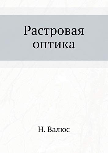 9785458505093: Rastrovaya optika (Russian Edition)