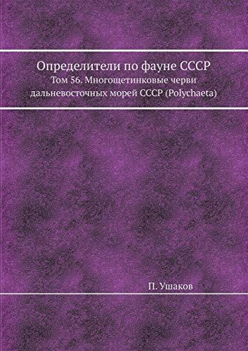 9785458519298: Opredeliteli Po Faune Sssr Tom 56. Mnogoschetinkovye Chervi Dalnevostochnyh Morej Sssr (Polychaeta). (Russian Edition)