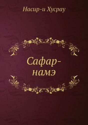9785458519830: Safar-name