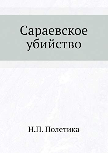 Saraevskoe Ubijstvo (Russian Edition): N. P. Poletika