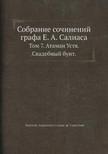 9785458526777: Sobranie sochineniy grafa E. A. Saliasa. Tom 7. Ataman Ustya. Svadebnyy bunt.