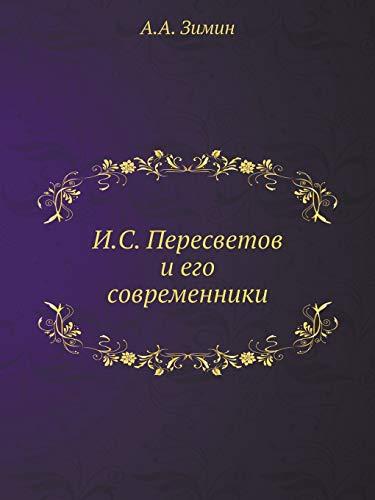 9785458527255: I.S. Peresvetov I Ego Sovremenniki (Russian Edition)