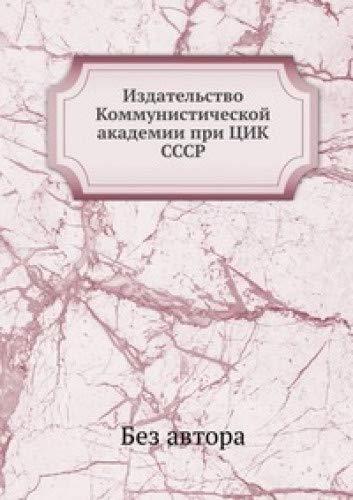 9785458540339: Izdatel'stvo Kommunisticheskoj akademii pri TsIK SSSR