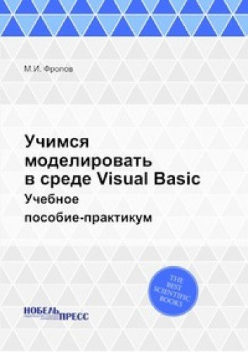 9785458541695: Uchimsya Modelirovat V Srede Visual Bas