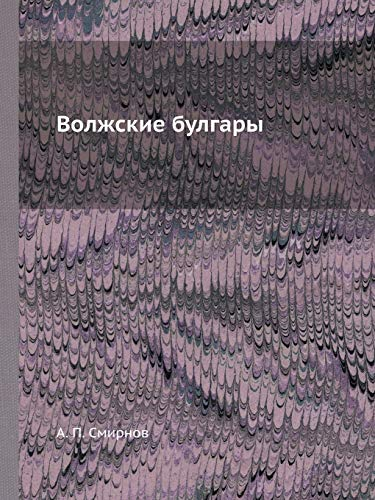 9785458556934: Volzhskie Bulgary (Russian Edition)
