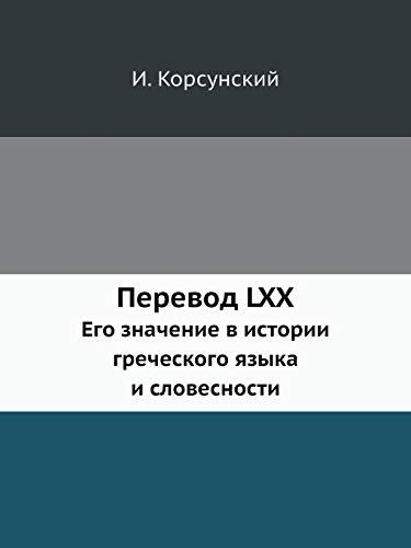 9785458559546: Perevod LXX. Ego znachenie v istorii grecheskogo yazyka i slovesnosti