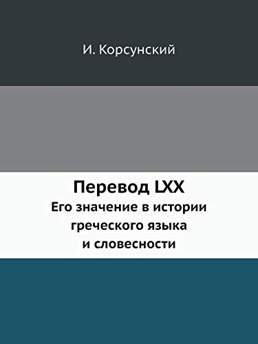 9785458559546: Perevod LXX Ego Znachenie V Istorii Grecheskogo Yazyka I Slovesnosti (Russian Edition)