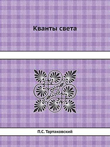 Kvanty Sveta: P S Tartakovskij