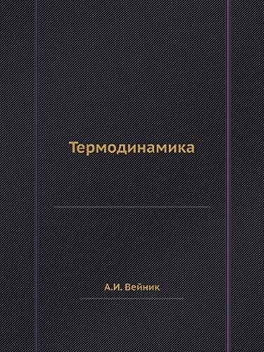 9785458590242: Termodinamika (Russian Edition)
