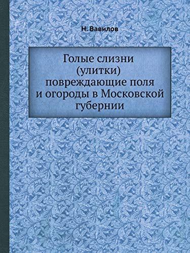 Golye slizni, povrezhdayuschie polya i ogorody v: N. , Vavilov