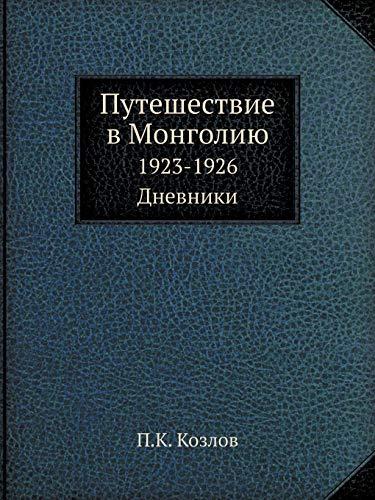 Puteshestvie V Mongoliyu 1923-1926. Dnevniki: P K Kozlov