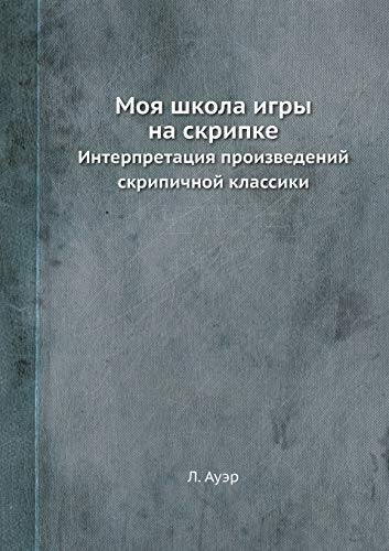 9785458609456: Moya Shkola Igry Na Skripke Interpretatsiya Proizvedenij Skripichnoj Klassiki (Russian Edition)