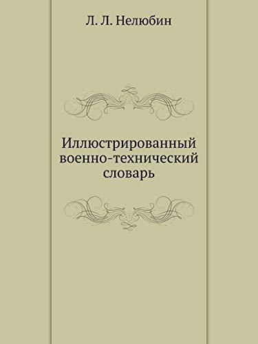 9785458682435: Illyustrirovannyj Voenno-Tehnicheskij Slovar' (Russian Edition)