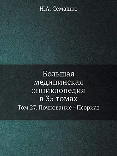 Bolshaya Meditsinskaya Entsiklopediya V 35 Tomah Tom: N a Semashko