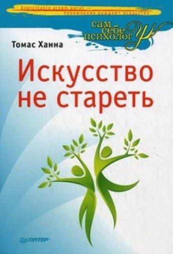 9785459008562: Somatics: Reawakening the Mind's Control of Movement, Flexibility, and Health / Iskusstvo ne staret (In Russian)