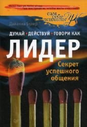 Dumai, deistvui i govori kak lider: D Bukher