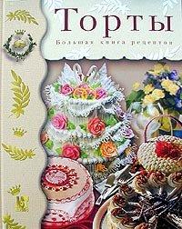 9785462001420: Torty. Bolshaya kniga retseptov
