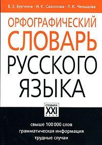 9785462004797: Orfograficheskij slovar' russkogo yazyka