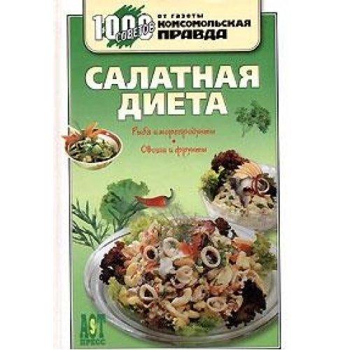 9785462005121: Salatnaya dieta