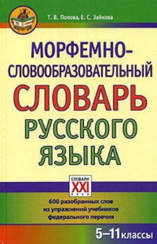 9785462009228: Morfemno-slovoobrazovatelnyy slovar russkogo yazyka. 5-11 klassy