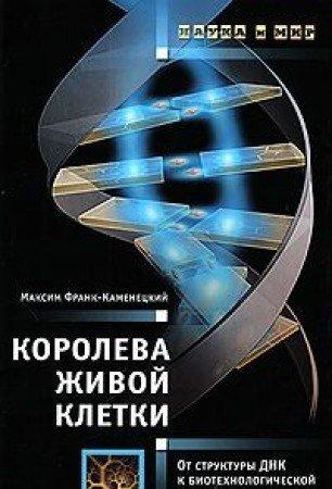 9785462009761: Koroleva zhivoy kletki. Ot struktury DNK k biotehnologicheskoy revolyutsii