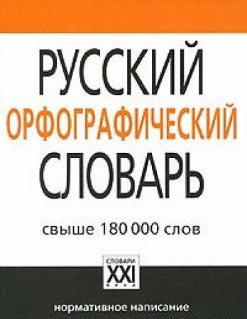 9785462010163: Russian Orthographic Dictionary / Russkiy orfograficheskiy slovar