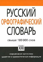 9785462010163: Russian Orthographic Dictionary Russkiy orfograficheskiy slovar