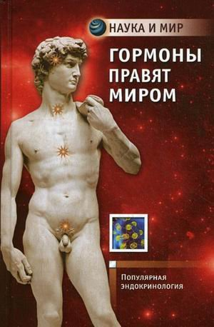 9785462010637: Hormones rule the world / Gormony pravyat mirom