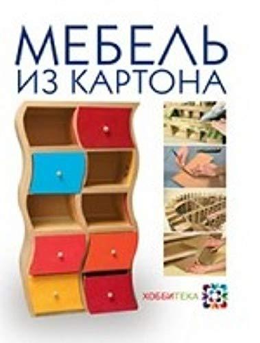 9785462013621: Le Grand Livre des meubles en carton FLEURUS EDITION Mebel iz kartona Tehnika izgotovleniya shag za shagom In Russian