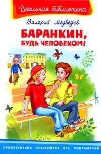 9785465016773: Barankin, be a man (School Library) / Barankin, bud chelovekom (Shkolnaya biblioteka)
