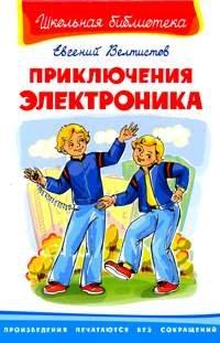 9785465016803: Adventure Electronics Priklyucheniya Elektronika