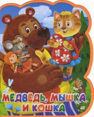 9785465029728: Medved, myshka i koshka