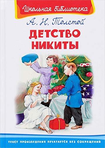 9785465032193: Detstvo Nikity