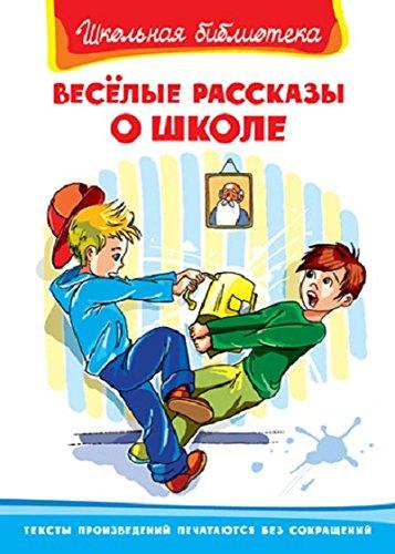 Veselye rasskazy o shkole: Aleksandr Raskin, Dragunsky