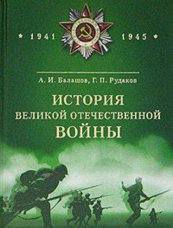 9785469008194: Istoriya Velikoy Otechestvennoy Voyny (1941-1945)