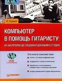 9785469016502: Komp iuter v pomosch gitaristu Ot nastroiki do sozdaniia domashnei studii CD ROM