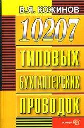 """9785472026963: 10207 standard accounting entries. / 10207 tipovykh bukhgalterskikh provodok S tortsa knigi, avtor ukazan belym tsvetom, na oblozhke seriya ne vidna. - (""""Dokumenty & kommentarii"""")"""