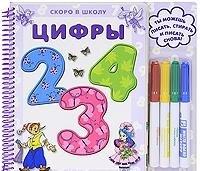 9785474005621: Tsifry. Knizhka-igrushka