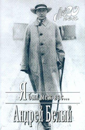 Ia Byl mezh Vas.: [I was among: Belyi, Andrei