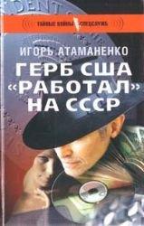 "Gerb SShA ""rabotal"" na SSSR: I. Atamanenko"